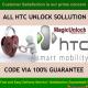 HTC Super New Database 2019 Network Unlock Code / Sim Network Unlock Pin